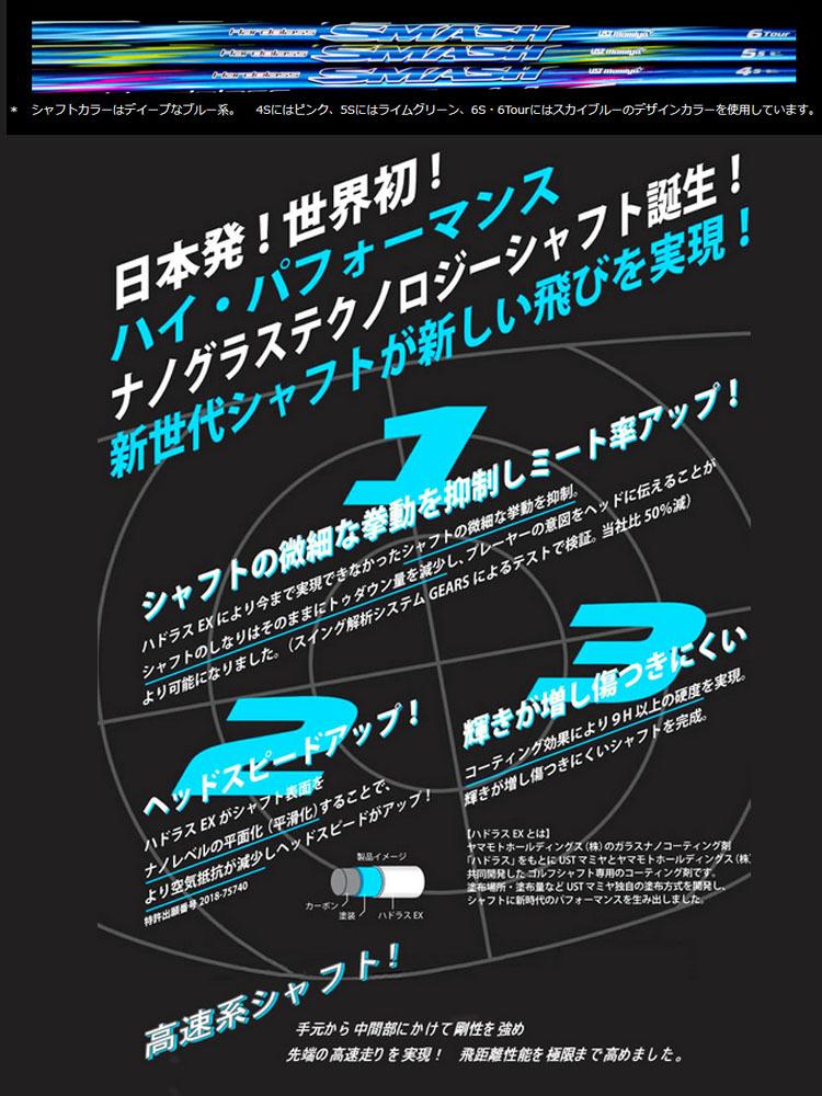 ◆新品即決◆ USTマミヤ Hardolass SMASH(ハドラス スマッシュ)6S 【シャフトのみ】_画像3