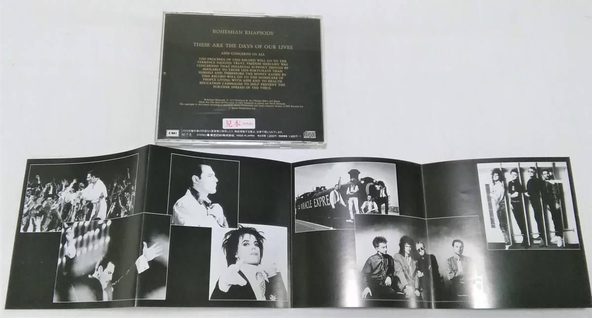 送料無料☆クイーン(QUEEN)/ CDアルバム4作品セット☆プロモーション盤含む☆_画像3