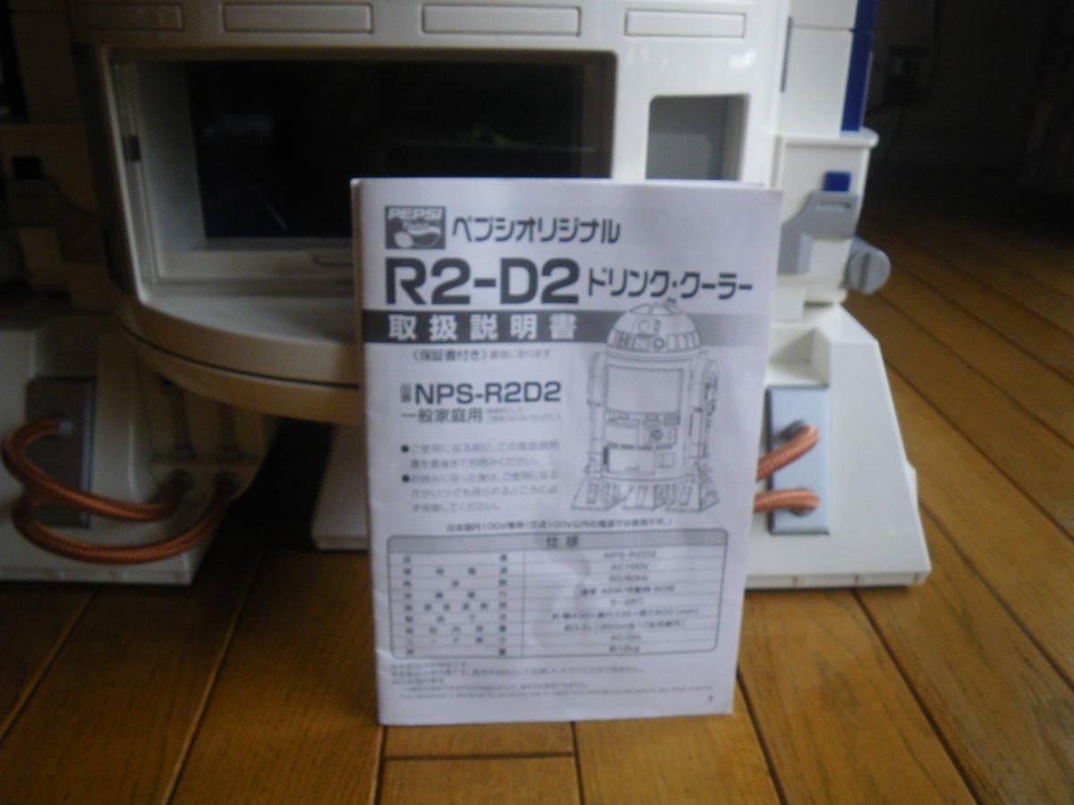R2-D2ドリンククーラー_画像9