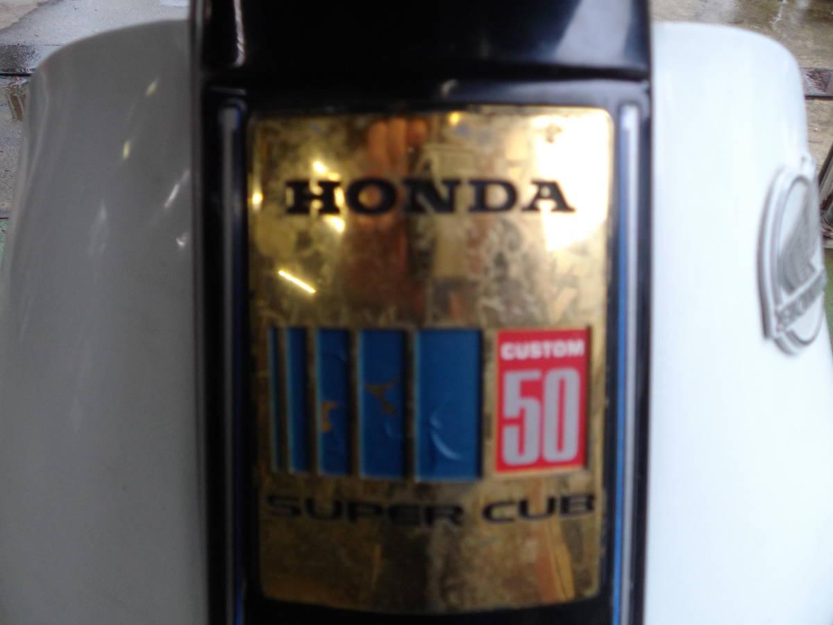 ★ホンダ・スーパーカブ・記念号★バイク50cc中古・オートバイ★長野発・引き取り希望_画像8