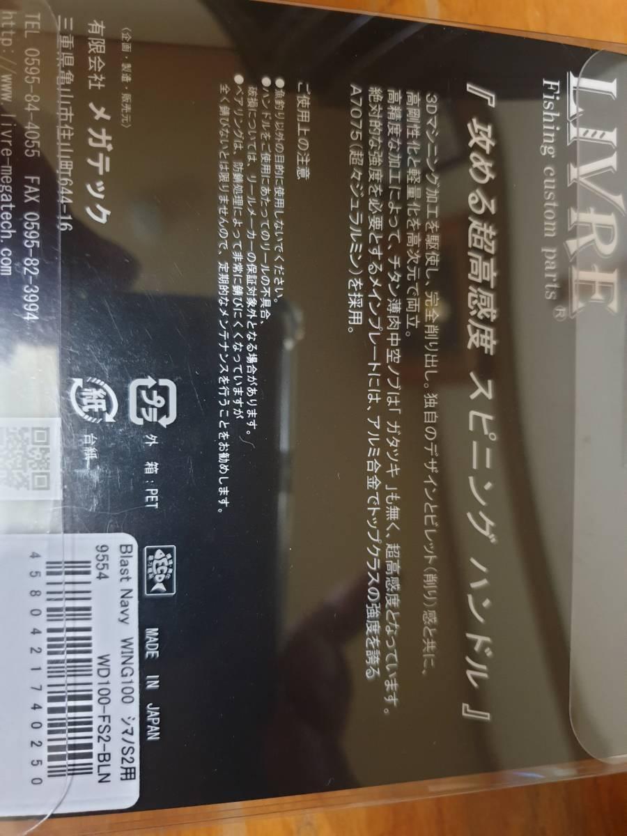 リブレ WING100+Forte シマノS2用 9554 Blast Navy_画像2
