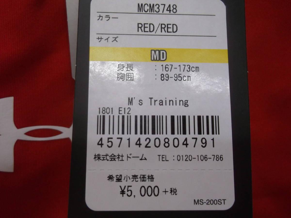 W タグ付 未使用 UNDER ARMOUR アンダーアーマー ヒートギア フィットネス長袖インナー コンプレッション MD 167~173cm MCM3748