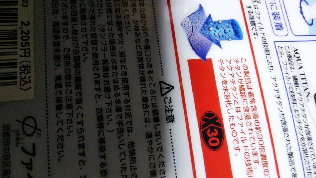ファイテン RAKUWAネック 金本モデルブラックとホワイト新品未開封。阪神タイガース_画像4