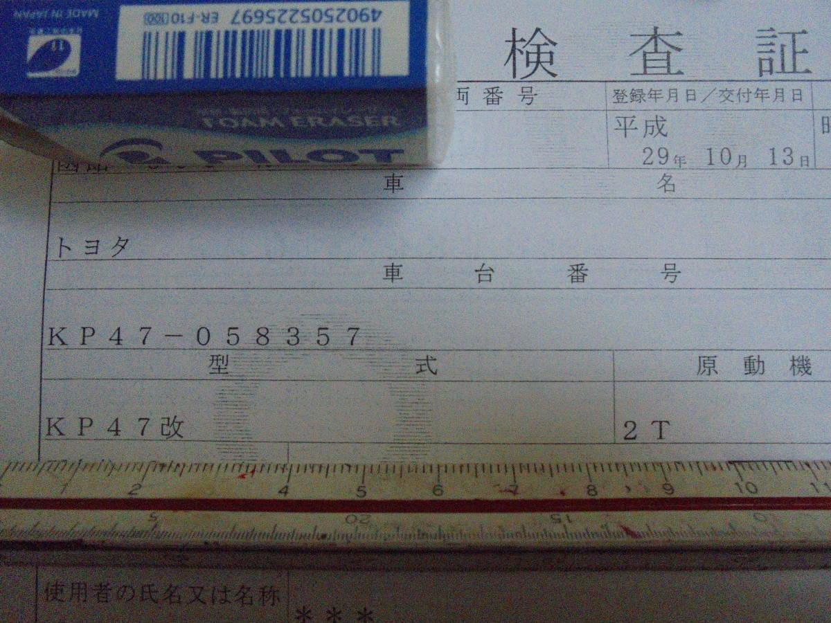 トヨタ パブリカ スターレット KP47改_画像9