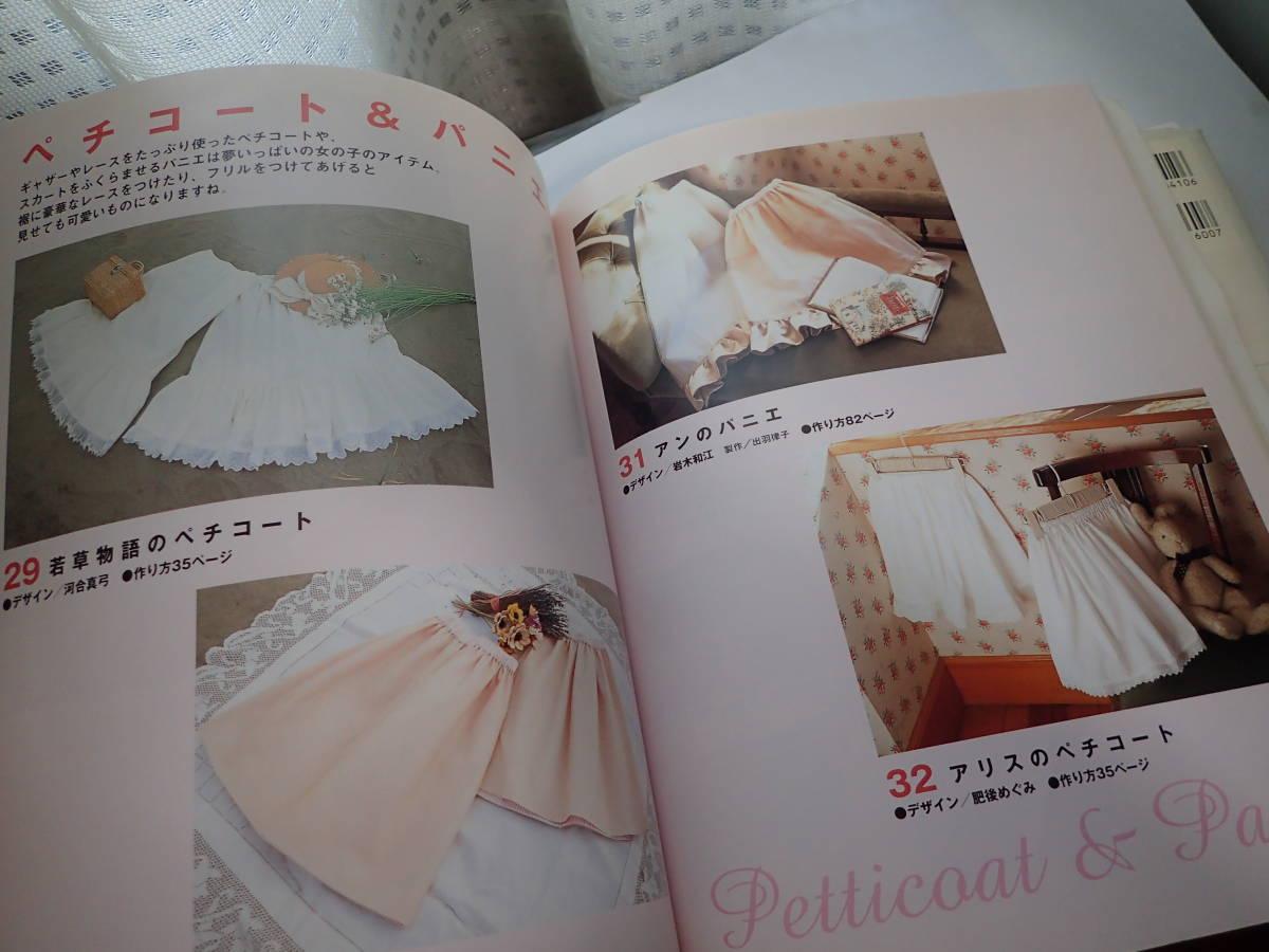 「ママが着せたい!憧れのヒロインドレス」日本ヴォーグ社「少女の服」伊藤まさこ著 世界文化社 子供ワンピース ハンドメイド ドレス _画像6