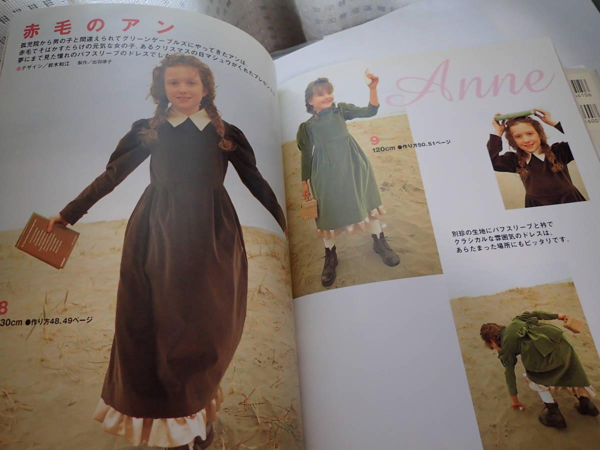 「ママが着せたい!憧れのヒロインドレス」日本ヴォーグ社「少女の服」伊藤まさこ著 世界文化社 子供ワンピース ハンドメイド ドレス _画像9