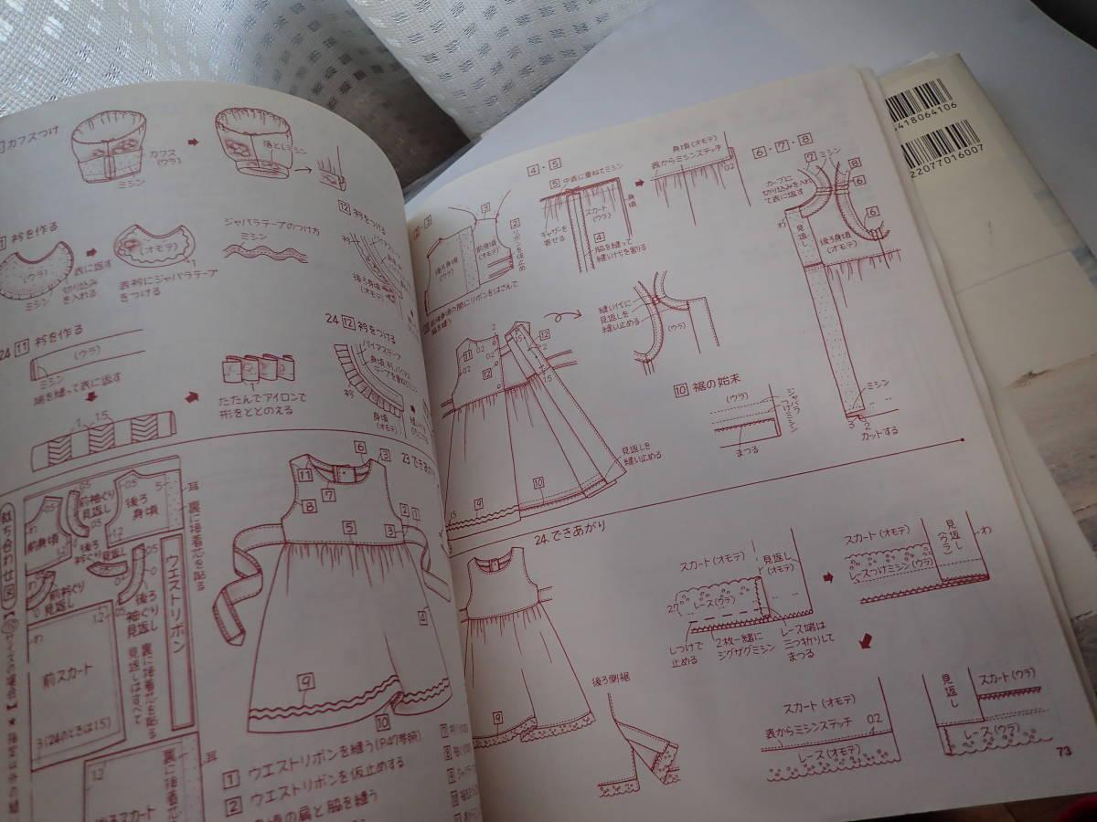 「ママが着せたい!憧れのヒロインドレス」日本ヴォーグ社「少女の服」伊藤まさこ著 世界文化社 子供ワンピース ハンドメイド ドレス _画像10