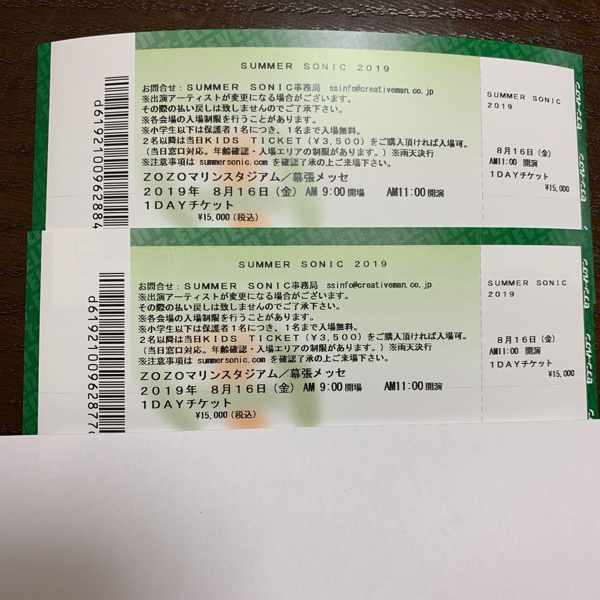 サマソニ 2019 サマーソニック チケット 8/16 東京 ペア SUMMER SONIC 1Dayチケット 2枚