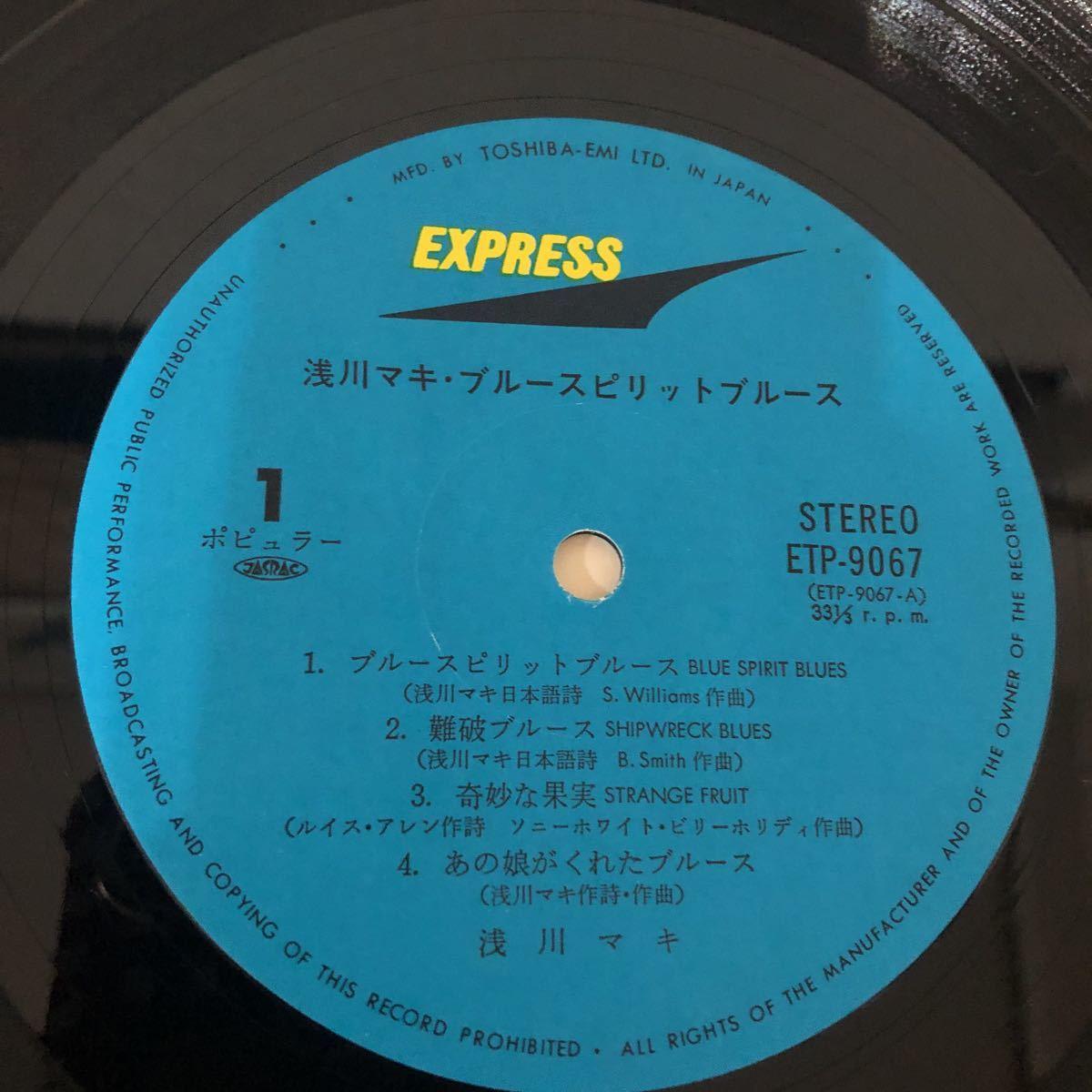 LPレコード★邦楽☆★浅川マキ★ブルースピリットブルース レコード多数出品中_画像7