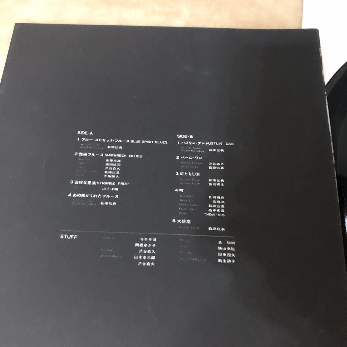 LPレコード★邦楽☆★浅川マキ★ブルースピリットブルース レコード多数出品中_画像5