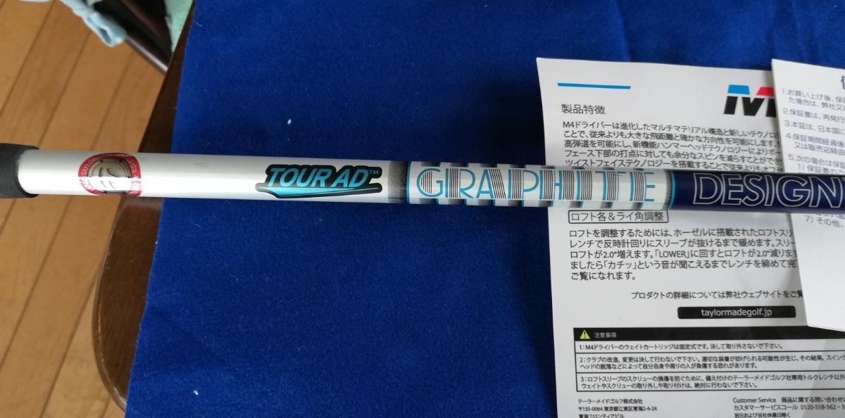 1円~完全純正!美品!テーラーメイドドライバーM4 9.5 グラファイトデザインVR-6 S _画像5