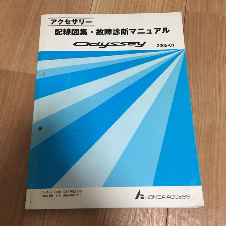 Honda Odyssey Wiring Diagram from auctions.c.yimg.jp