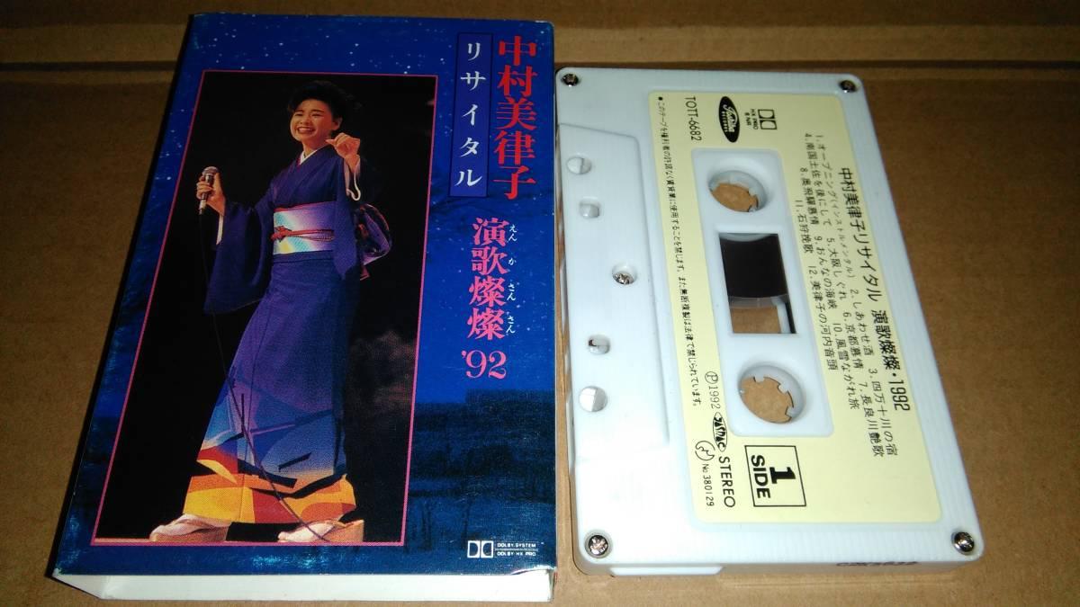 中村美律子 リサイタル 演歌燦燦'92 カセットテープ_画像1