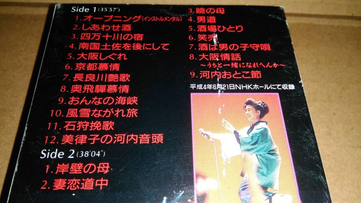 中村美律子 リサイタル 演歌燦燦'92 カセットテープ_画像2