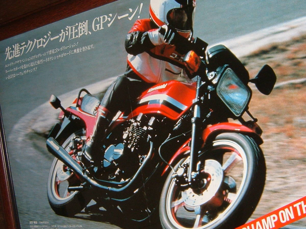 希少な当時物♪昭和レトロ!懐かしのオートバイ「カワサキZ400GP」額装品(検:バイク.旧車.単車.清原明彦.ポスター/貴重資料用.インテリア用_画像6