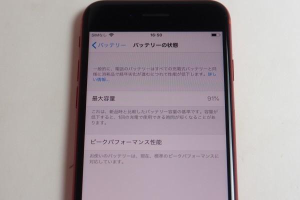 Apple iPhone8 プロダクトレッド 256GB SIMフリー おまけ付き 送料無料_画像9
