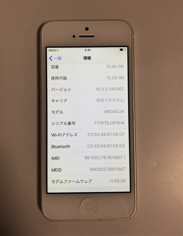 送料無料 iPhone5 au 判定○ 白ロム シルバー ホワイト 白 スマホ スマートフォン アイフォン アイフォーン5 apple 16G 16GB 中古 ME040J/A_画像4