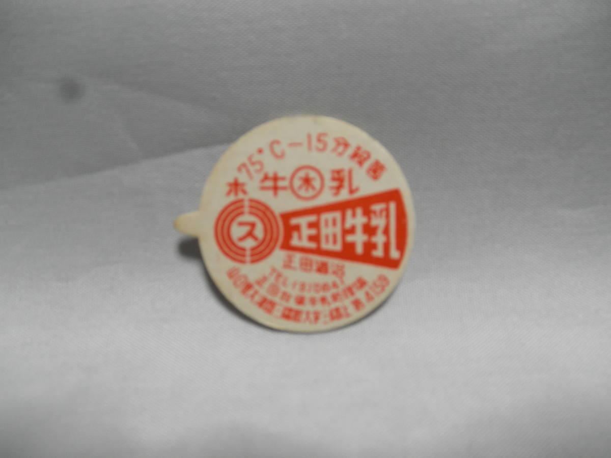※送料無料【正田牛乳キャップ 木曜日】山口県大津郡