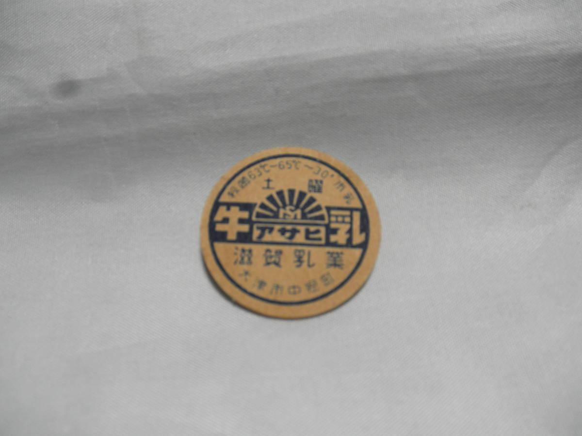 ※送料無料【滋賀乳業アサヒ牛乳キャップ 土曜】大津市中堀町