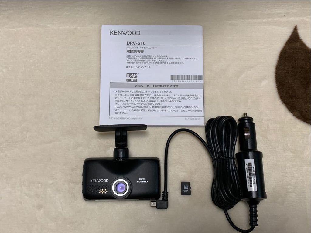 完動品 美品 DRV-610 ケンウッド ドラレコ KENWOOD ドライブレコーダー