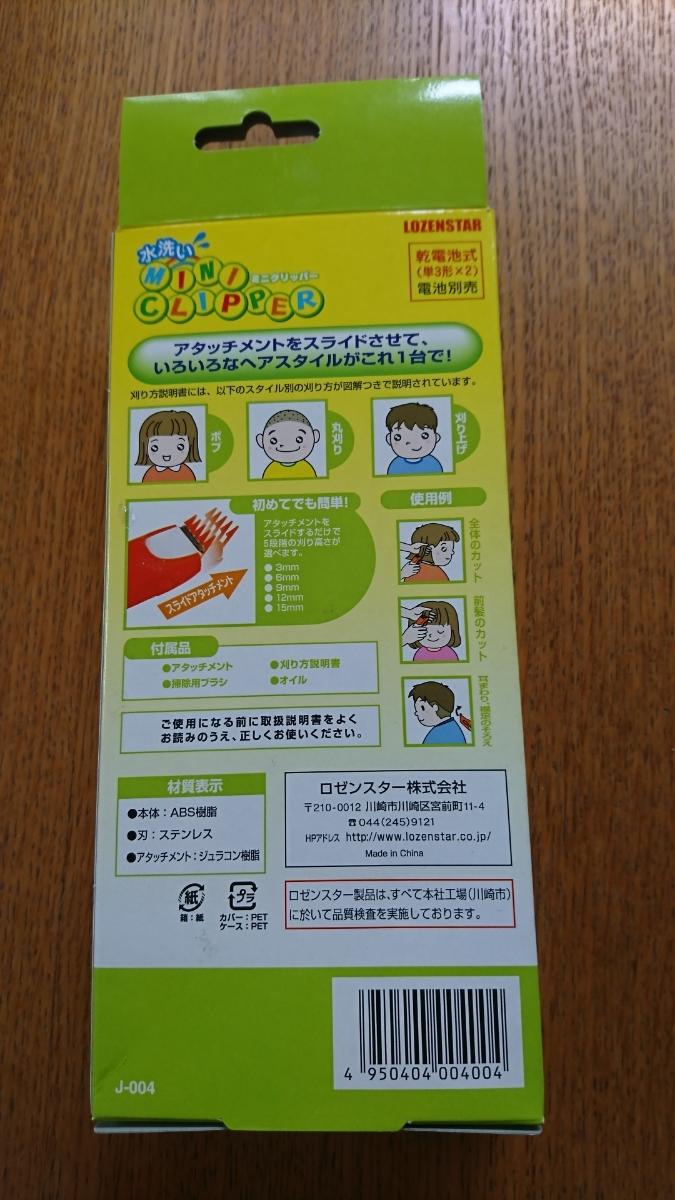 送料込み!!バリカン☆水洗い・ミニクリッパー☆ロゼンスター_画像2