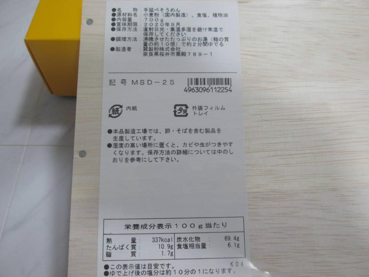 お中元/7品 素麺.クッキー.海苔.セゾンファクトリーギフト.惣菜.あられ_画像3