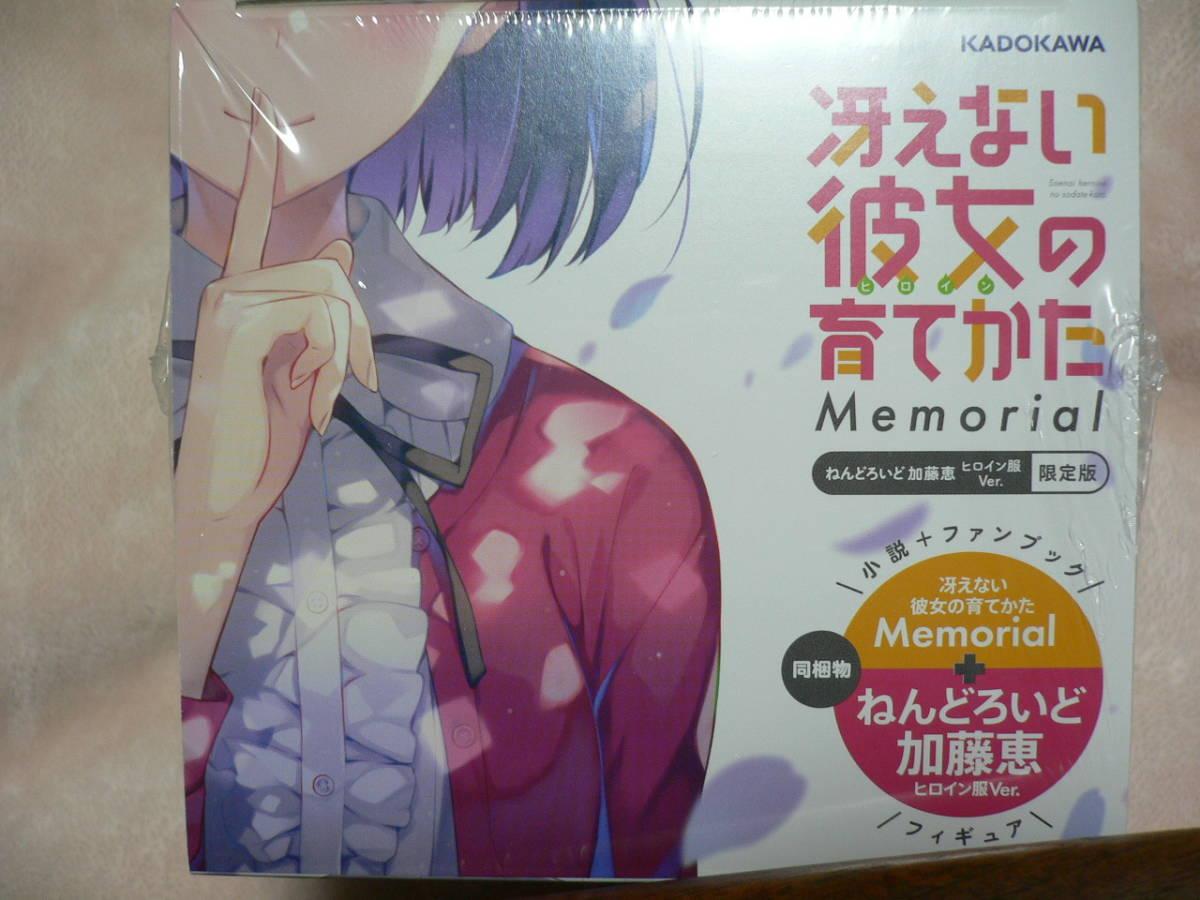 未開封 冴えない彼女の育てかた Memorial + ねんどろいど 加藤恵 ヒロイン服Ver.付き限定版_画像5