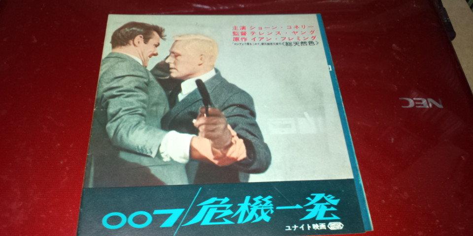 映画チラシ 007 危機一発 初版