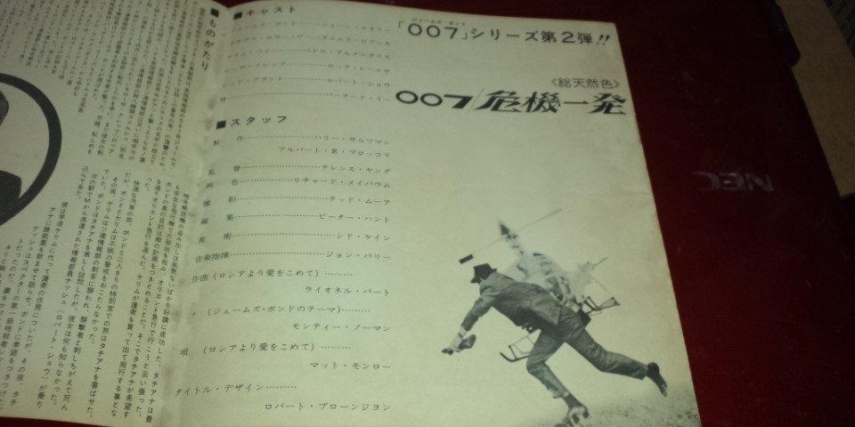 映画チラシ 007 危機一発 初版_画像4