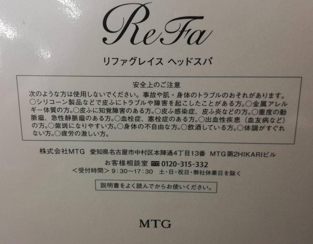 1円スタート!! MTG ReFa リファグレイス ヘッドスパ RF-GH2114B_画像8