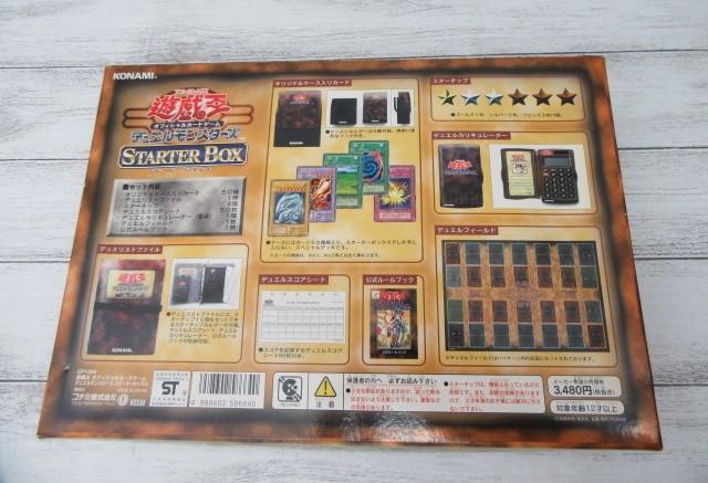 遊戯王 スターターボックス STARTER BOX ! 初期 青眼の白龍 エルフの剣士付き 欠品あり_画像7