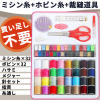 sewing tool sewing set sewing-cotton bobbin thread 32 color set