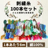 embroidery threads 100 color 25 number 6ps.@. hand made embroidery Cross stitch handicrafts mi sun ga100 bundle