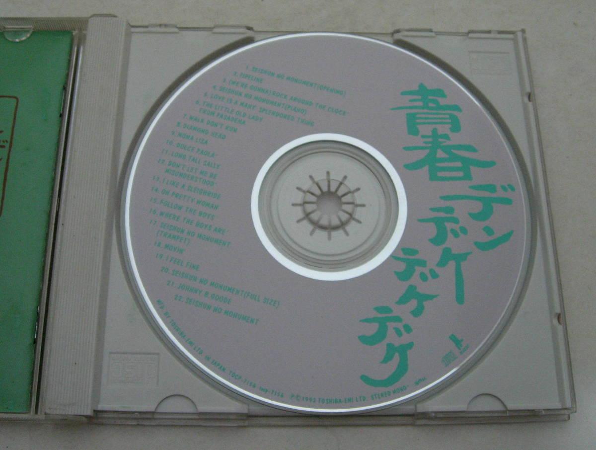 CD「青春デンデケデケデケ」オリジナル・サウンドトラック 久石譲、ベンチャーズ、ロッキング・ホースメン_画像2