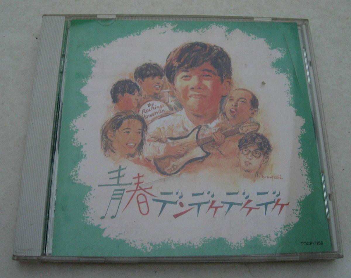CD「青春デンデケデケデケ」オリジナル・サウンドトラック 久石譲、ベンチャーズ、ロッキング・ホースメン