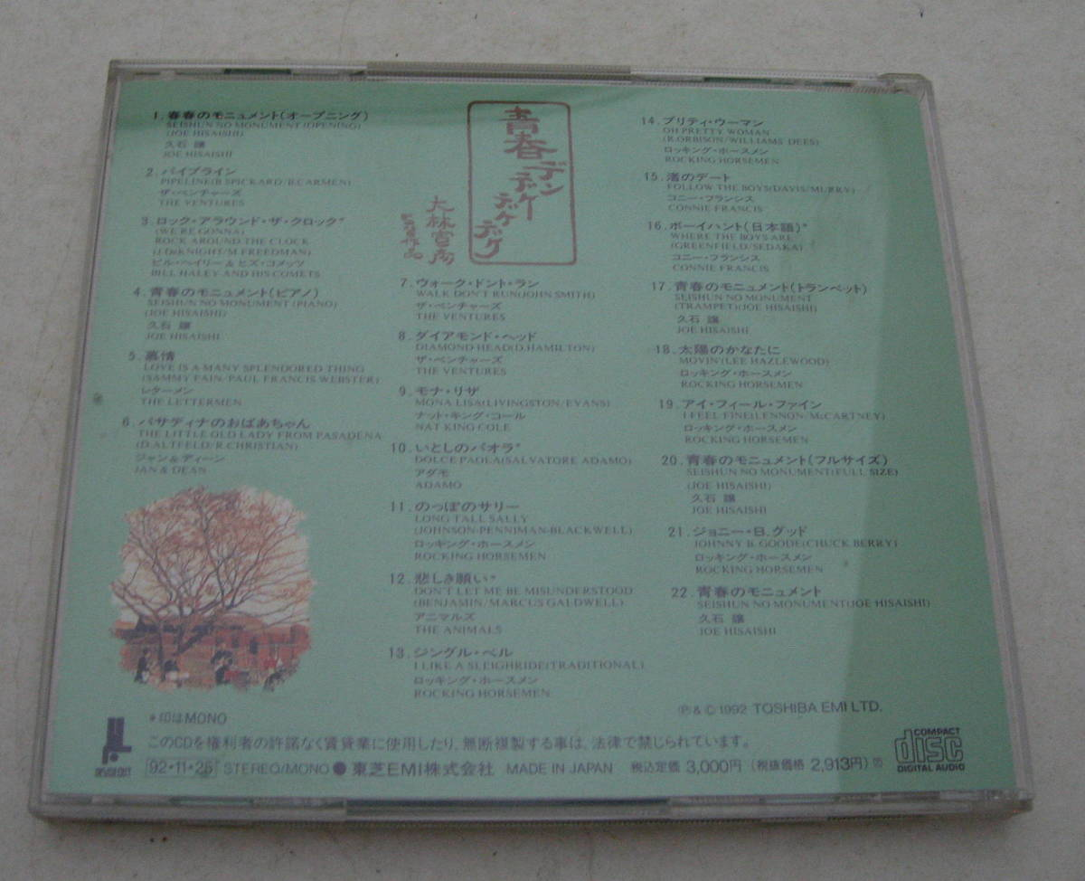 CD「青春デンデケデケデケ」オリジナル・サウンドトラック 久石譲、ベンチャーズ、ロッキング・ホースメン_画像3