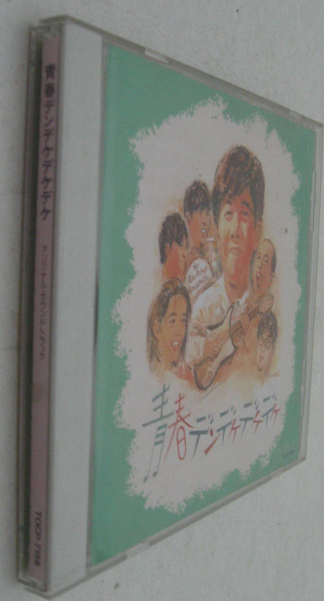 CD「青春デンデケデケデケ」オリジナル・サウンドトラック 久石譲、ベンチャーズ、ロッキング・ホースメン_画像4