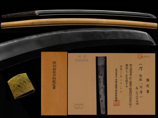 ☆特別保存刀剣 宝寿 茨城193号大名登録 鎌倉初期 映り立ち金筋長く頻りに掛る名品 二尺三寸四分