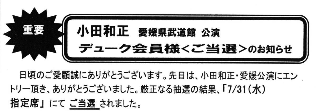 小田和正/愛媛武道館 7月31日(水) バラ2枚★千秋楽★