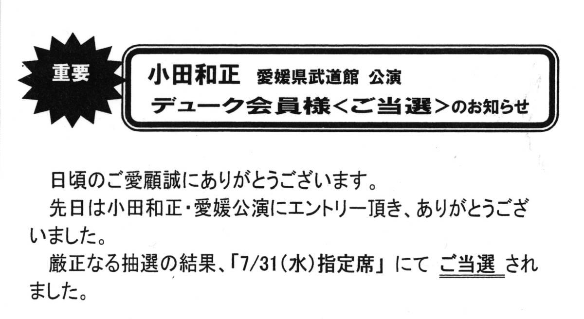 小田和正/愛媛武道館 7月31日(水) バラ2枚★千秋楽★_画像3