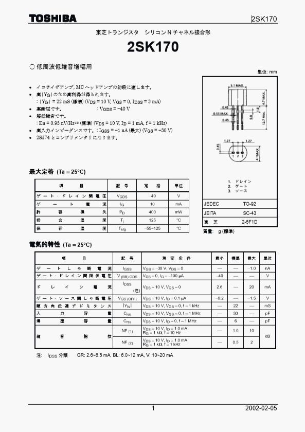 代購代標第一品牌- 樂淘letao - 2SK170-BL 東芝低雑音音響用FET 10個セット