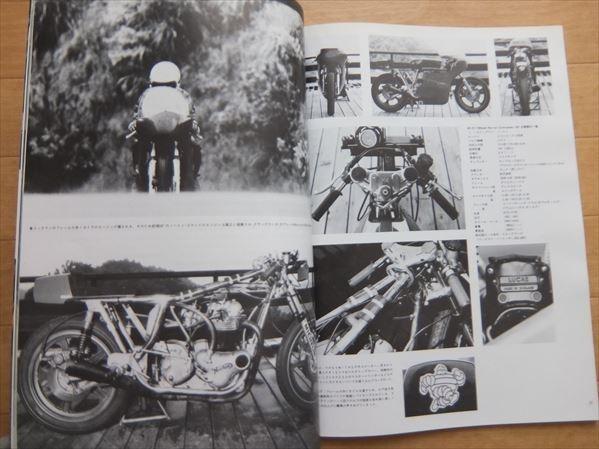 6179 ライダースクラブ RIDERS CLUB 1978-79年 5冊 創刊号2号含む_画像7