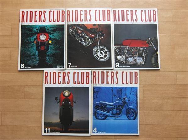 6179 ライダースクラブ RIDERS CLUB 1978-79年 5冊 創刊号2号含む