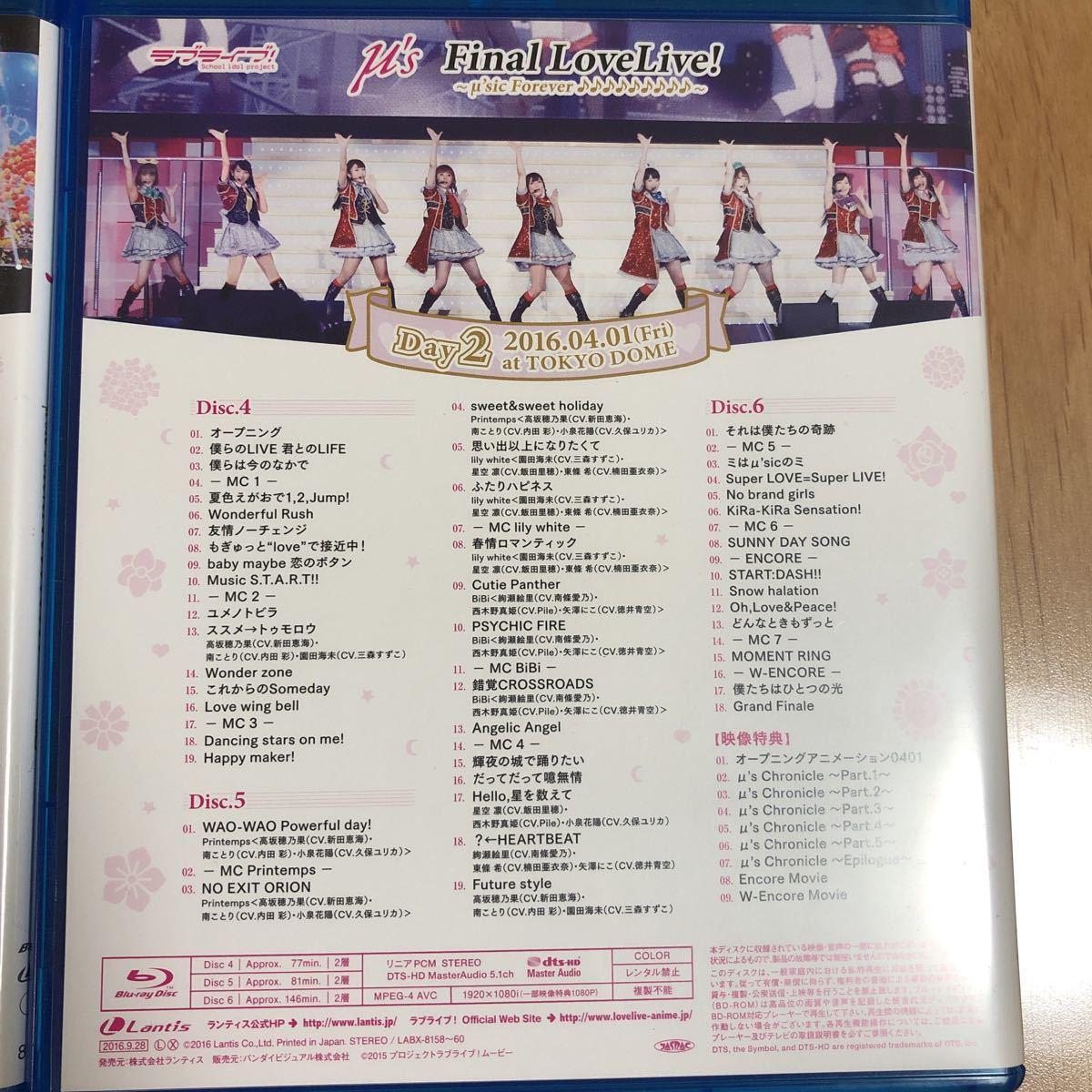 ラブライブ! μ's ファイナル ラブライブ Blu-ray メモリアルボックス 中古 美品 ラブライブ!フェスに向けての復習に★_画像5