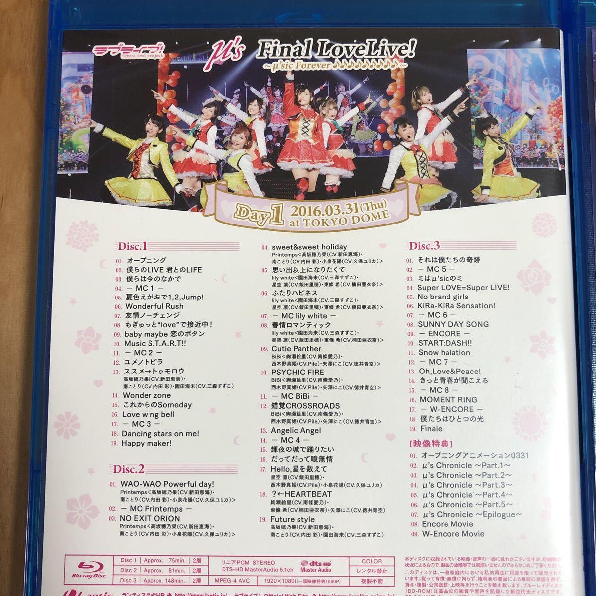 ラブライブ! μ's ファイナル ラブライブ Blu-ray メモリアルボックス 中古 美品 ラブライブ!フェスに向けての復習に★_画像4