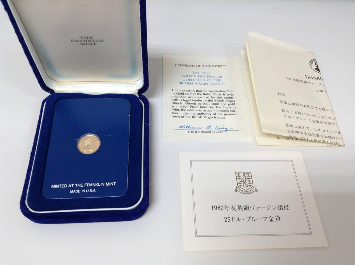 3184■ 外国コイン フランクリンミント 1980年 英領 ヴァージン諸島 25ドル金貨 記念貨幣 ケース付き