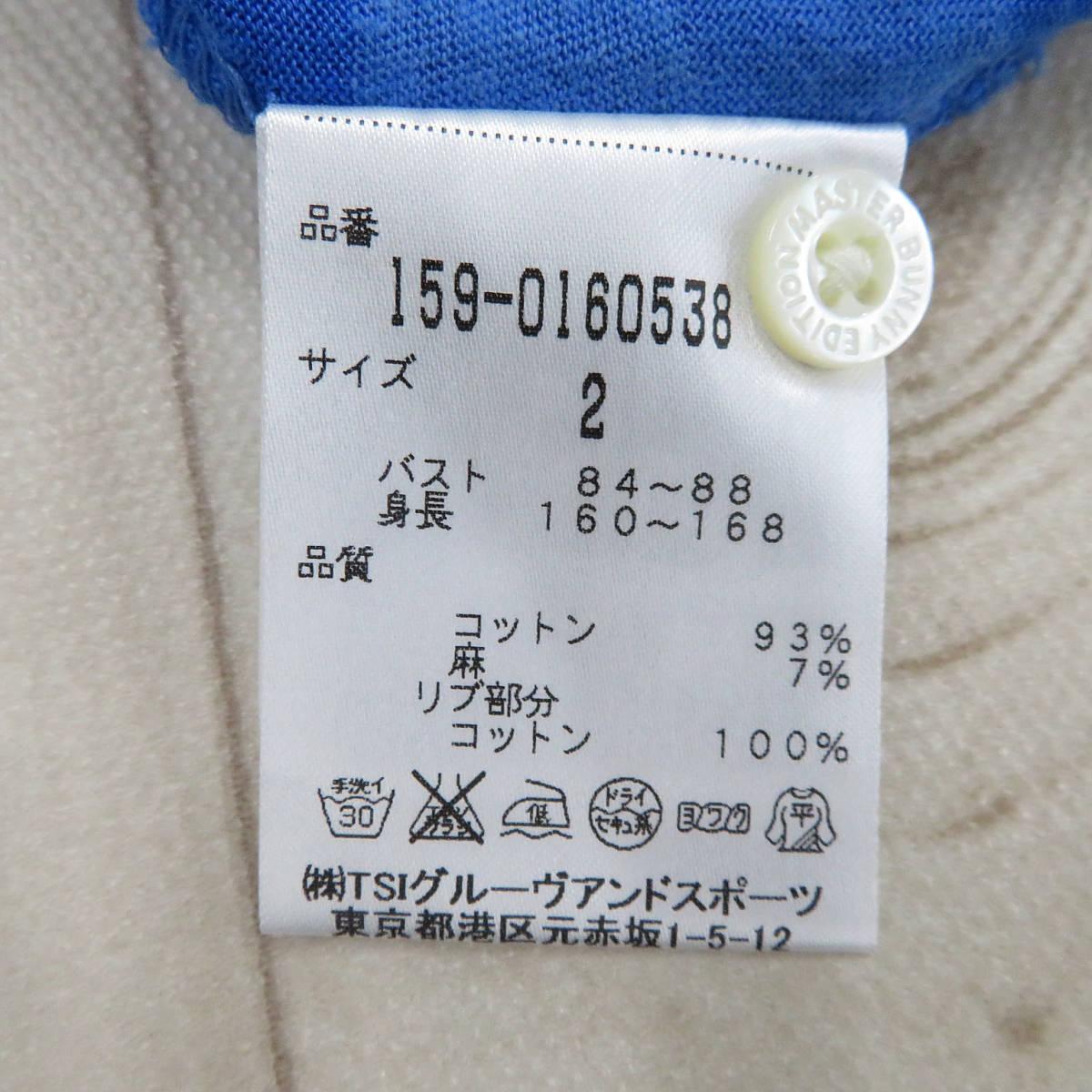 1円~!【送料無料】マスターバニーエディション レディース ポロシャツ ブルー ストライプ サイズ 2 ゴルフウェア【中古】USED [C285]_画像6