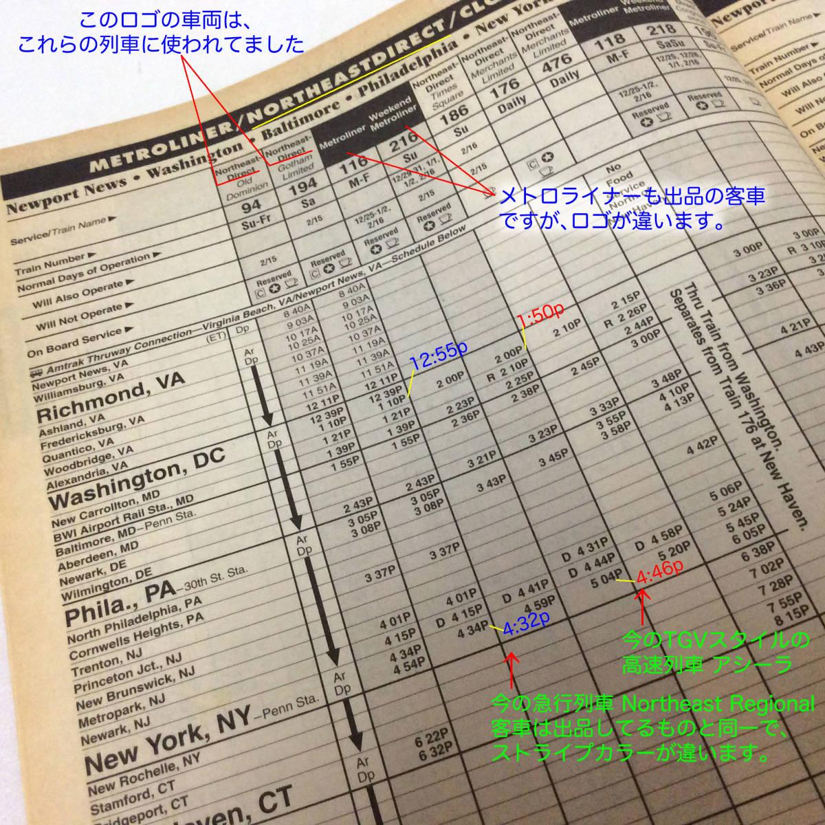 HOスケール アメリカ アムトラック AEM7形電気機関車とアムフリート客車5両【運行当時の東北地区全域時刻表付、ステップ破損で交換部品付】_画像9
