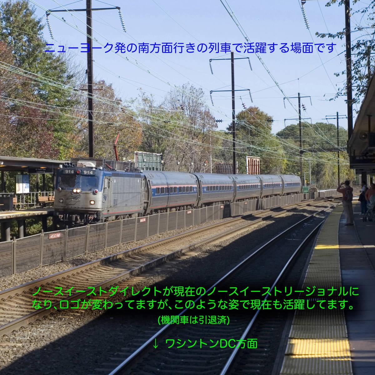 HOスケール アメリカ アムトラック AEM7形電気機関車とアムフリート客車5両【運行当時の東北地区全域時刻表付、ステップ破損で交換部品付】_画像10