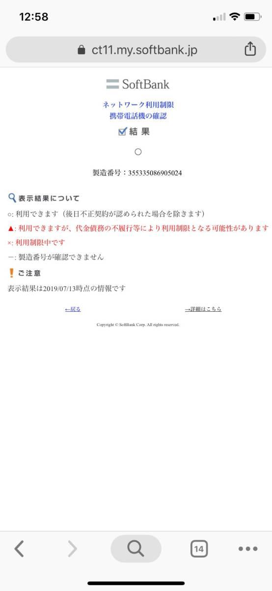 【新品】iPhone 7 ローズレッド 32GB SIMロック解除済み SIMフリー 判定〇_画像3